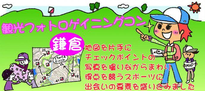【神奈川県その他のプチ街コン】ベストパートナー主催 2016年10月10日