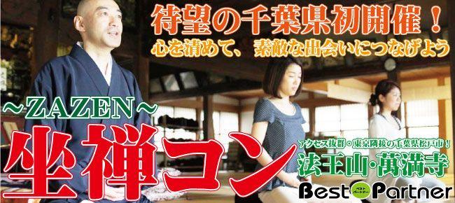 【千葉県その他のプチ街コン】ベストパートナー主催 2016年10月10日