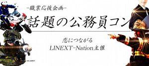 【上野のプチ街コン】LINEXT主催 2016年10月29日