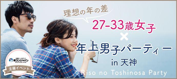 【天神の恋活パーティー】街コンジャパン主催 2016年9月17日