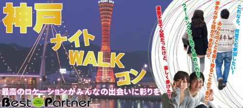 【神戸市内その他のプチ街コン】ベストパートナー主催 2016年10月8日