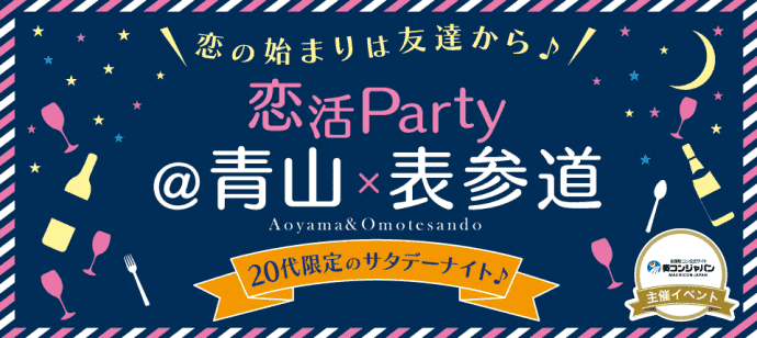【青山の恋活パーティー】街コンジャパン主催 2016年10月8日