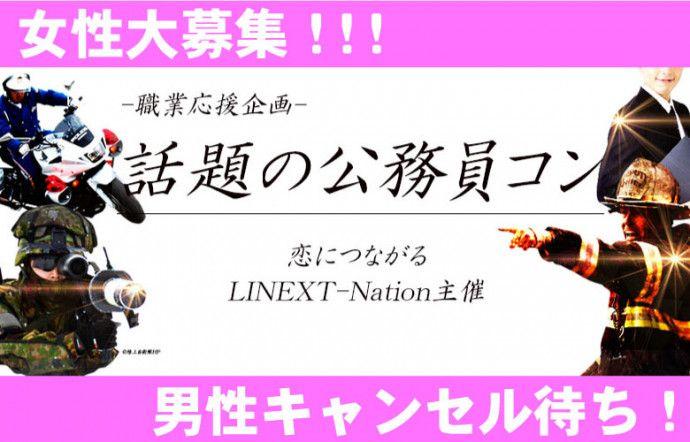 【船橋のプチ街コン】株式会社リネスト主催 2016年10月15日