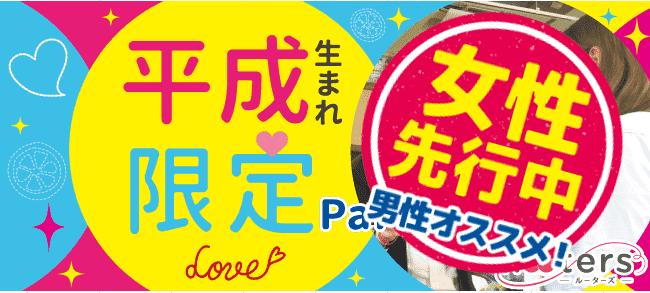 【堂島の恋活パーティー】Rooters主催 2016年9月18日