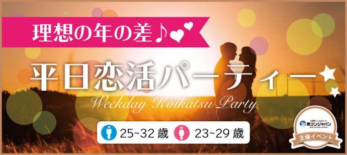 【札幌市内その他の恋活パーティー】街コンジャパン主催 2016年9月14日