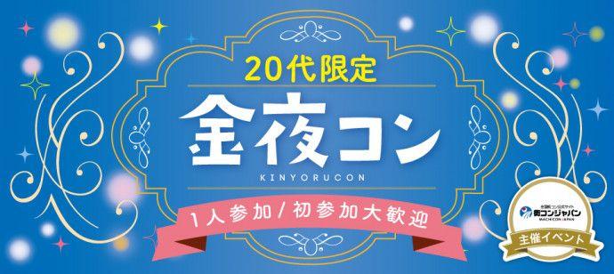 【札幌市内その他のプチ街コン】街コンジャパン主催 2016年9月30日