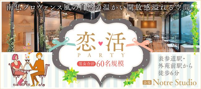 【表参道の恋活パーティー】happysmileparty主催 2016年9月29日