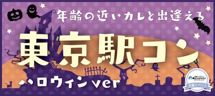 【八重洲の街コン】街コンジャパン主催 2016年10月16日