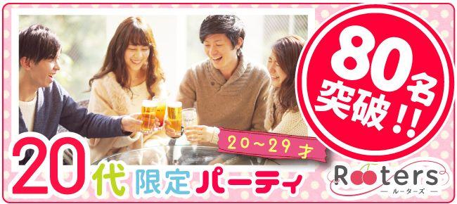 【表参道の恋活パーティー】Rooters主催 2016年9月19日