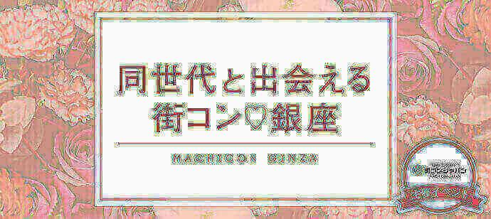 【銀座の街コン】街コンジャパン主催 2016年10月23日