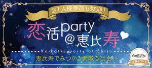 【恵比寿の恋活パーティー】街コンジャパン主催 2016年10月21日