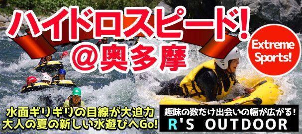 【東京都その他のプチ街コン】R`S kichen主催 2016年9月4日