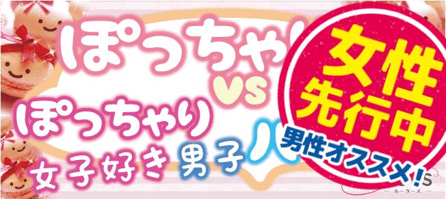 【赤坂の恋活パーティー】株式会社Rooters主催 2016年9月19日