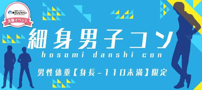 【青山の恋活パーティー】街コンジャパン主催 2016年10月15日