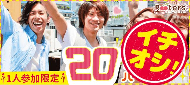 【長崎の恋活パーティー】株式会社Rooters主催 2016年9月19日