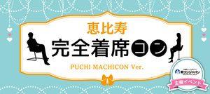 【恵比寿のプチ街コン】街コンジャパン主催 2016年10月29日