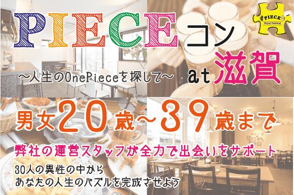 【滋賀県その他のプチ街コン】株式会社Peace主催 2016年9月11日