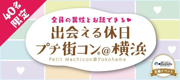 【横浜市内その他のプチ街コン】街コンジャパン主催 2016年10月1日