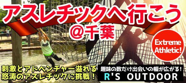 【千葉県その他のプチ街コン】R`S kichen主催 2016年9月11日
