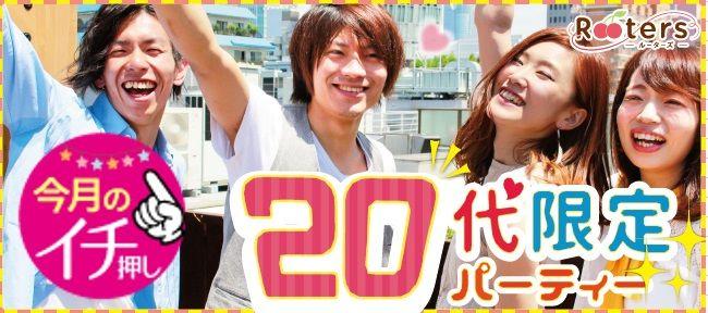 【大分の恋活パーティー】株式会社Rooters主催 2016年9月20日