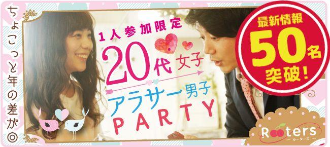 【赤坂の恋活パーティー】Rooters主催 2016年9月21日