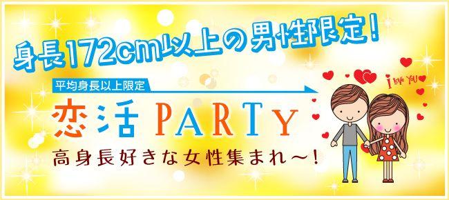 【渋谷の恋活パーティー】happysmileparty主催 2016年8月31日