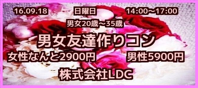 【熊本のプチ街コン】株式会社LDC主催 2016年9月18日