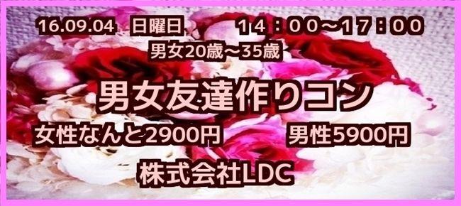 【大分のプチ街コン】株式会社LDC主催 2016年9月4日