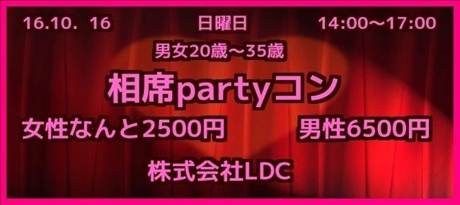 【熊本のプチ街コン】株式会社LDC主催 2016年10月16日