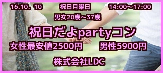 【熊本のプチ街コン】株式会社LDC主催 2016年10月10日