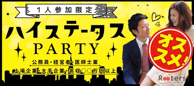 【宮崎の恋活パーティー】株式会社Rooters主催 2016年9月21日