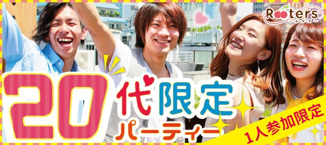 【堂島の恋活パーティー】Rooters主催 2016年9月22日