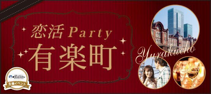 【有楽町の恋活パーティー】街コンジャパン主催 2016年11月3日