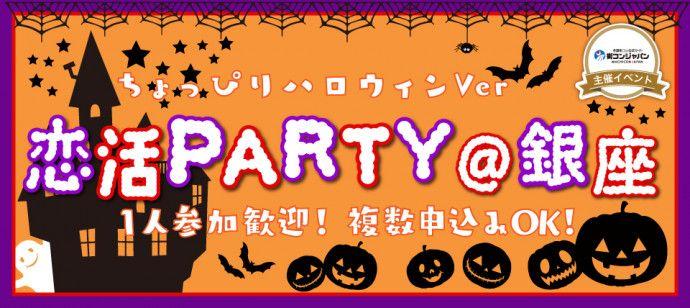 【銀座の恋活パーティー】街コンジャパン主催 2016年10月16日