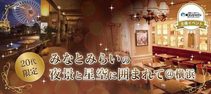 【横浜市内その他のプチ街コン】街コンジャパン主催 2016年10月7日