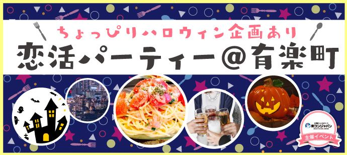 【有楽町の恋活パーティー】街コンジャパン主催 2016年10月16日