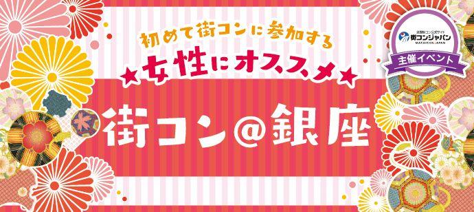 【銀座の街コン】街コンジャパン主催 2016年10月16日