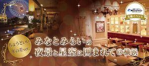 【関内・桜木町・みなとみらいのプチ街コン】街コンジャパン主催 2016年10月21日