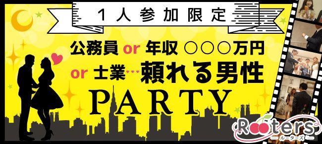 【天神の恋活パーティー】Rooters主催 2016年9月23日