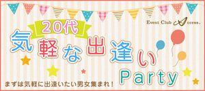 【新潟の恋活パーティー】株式会社アクセス・ネットワーク主催 2016年10月29日