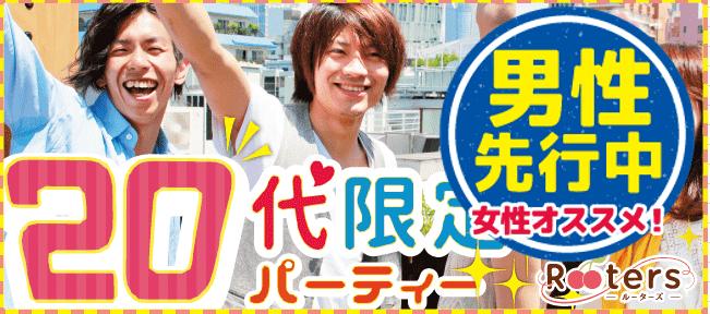 【堂島の恋活パーティー】Rooters主催 2016年9月24日