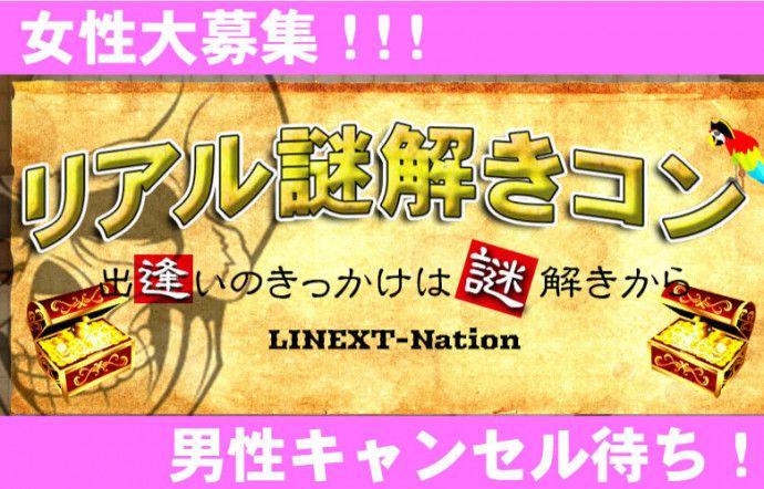 【山口のプチ街コン】LINEXT主催 2016年10月2日