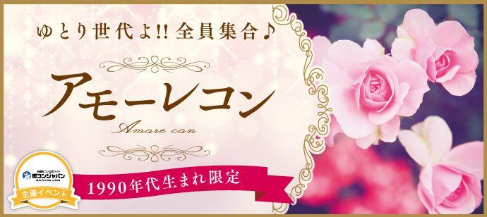 【天神のプチ街コン】街コンジャパン主催 2016年9月10日
