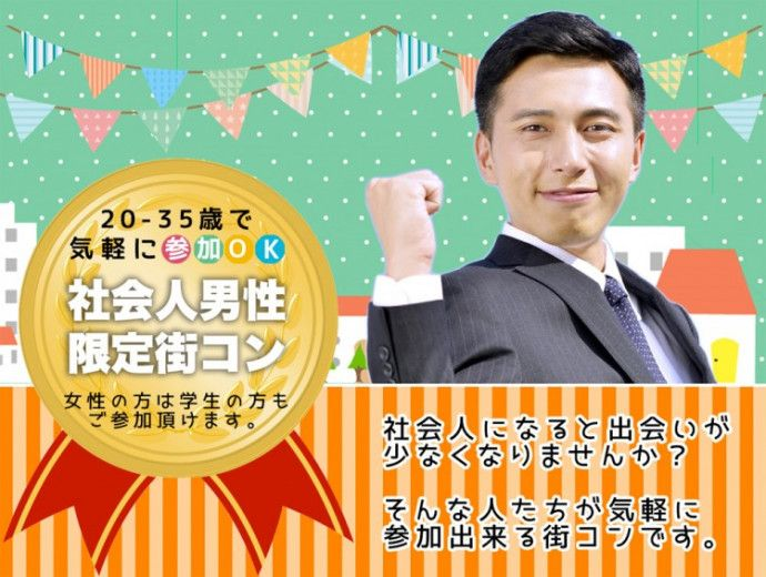 【金沢のプチ街コン】名古屋東海街コン主催 2016年9月10日