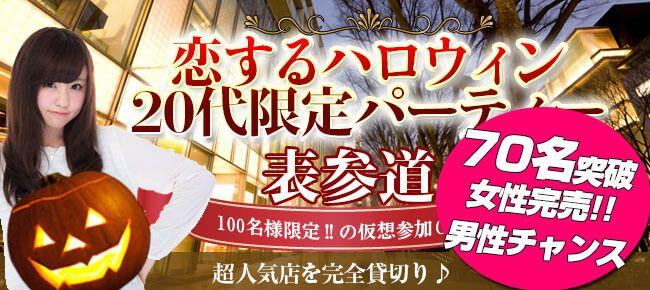 【表参道の恋活パーティー】株式会社アソビー主催 2016年10月31日