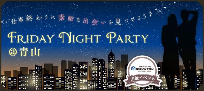 【青山の恋活パーティー】街コンジャパン主催 2016年10月14日