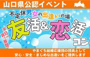 【山口のプチ街コン】LINEXT主催 2016年10月26日