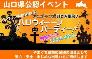 【山口の恋活パーティー】LINEXT主催 2016年10月30日