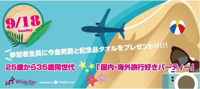 【新宿の恋活パーティー】ホワイトキー主催 2016年9月18日