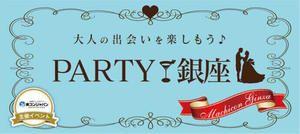 【銀座の恋活パーティー】街コンジャパン主催 2016年10月22日